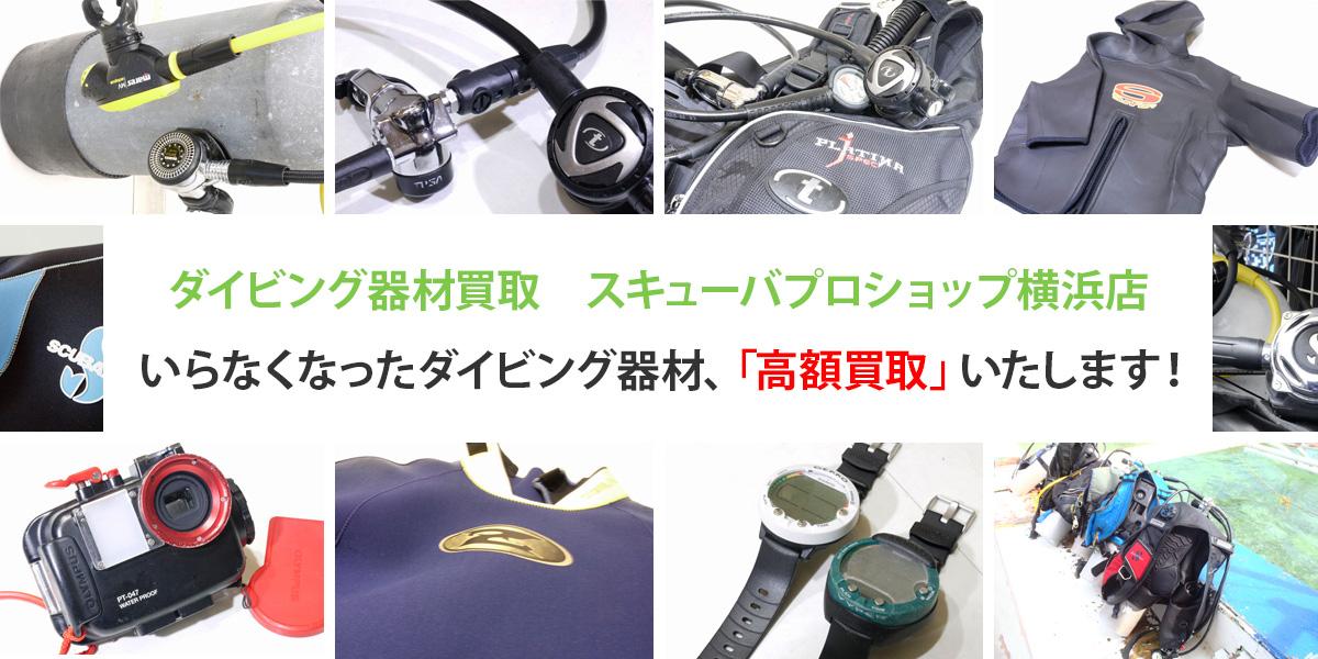 ダイビング器材買取 スキューバプロショップ横浜店