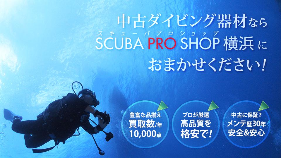 中古ダイビング器材ならスキューバプロショップ横浜におまかせください!