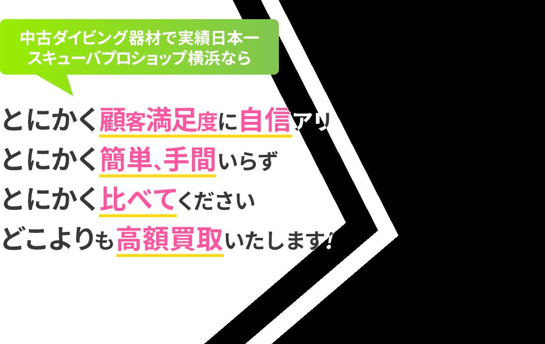 中古ダイビング器材で実績日本一スキューバプロショップ横浜なら、とにかく顧客満足度に自信アリ/簡単、手間いらず/比べてください、どこよりも高額買取いたします!