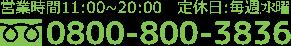 営業時間11:00~20:00定休日:毎週水曜日フリーダイアル0800-800-2834