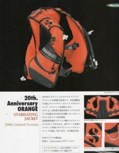 20周年記念オレンジスタビ